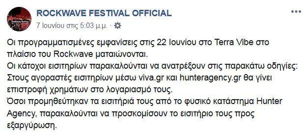 Είναι οριστικό: Ακυρώνεται το Rockwave Festival