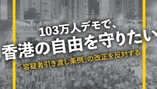 香港デモ参加者が日本語で協力求める投稿が話題に。「逮捕されるかも」それでも日本人に伝えたかったこと