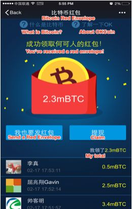 Bitcoin Giveaway Fuels Interest in China As Citizens Look to
