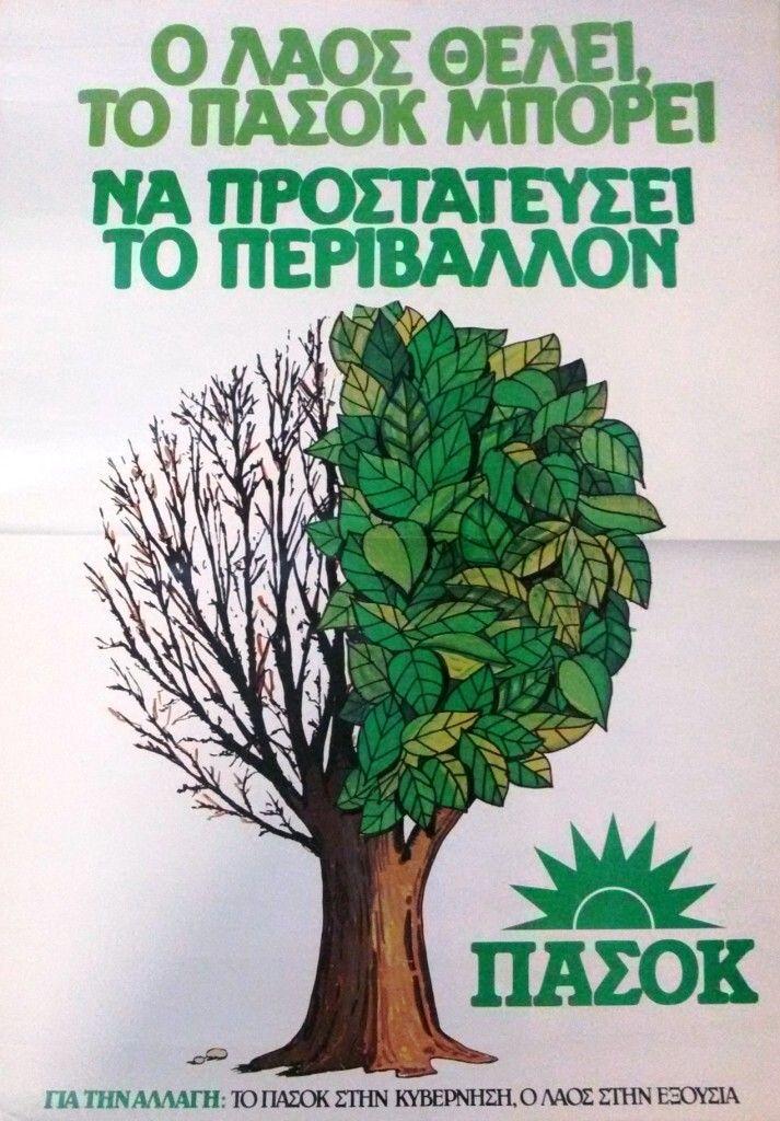 Αφίσα του ΠΑΣΟΚ με θέμα την