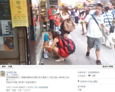 Phone Cams and Hate Speech in Hong
