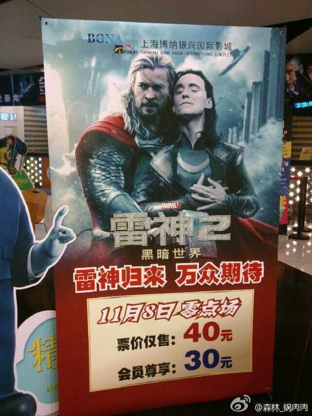 Chinese Cinema Uses Fan-Made 'Thor 2' Poster By Mistake