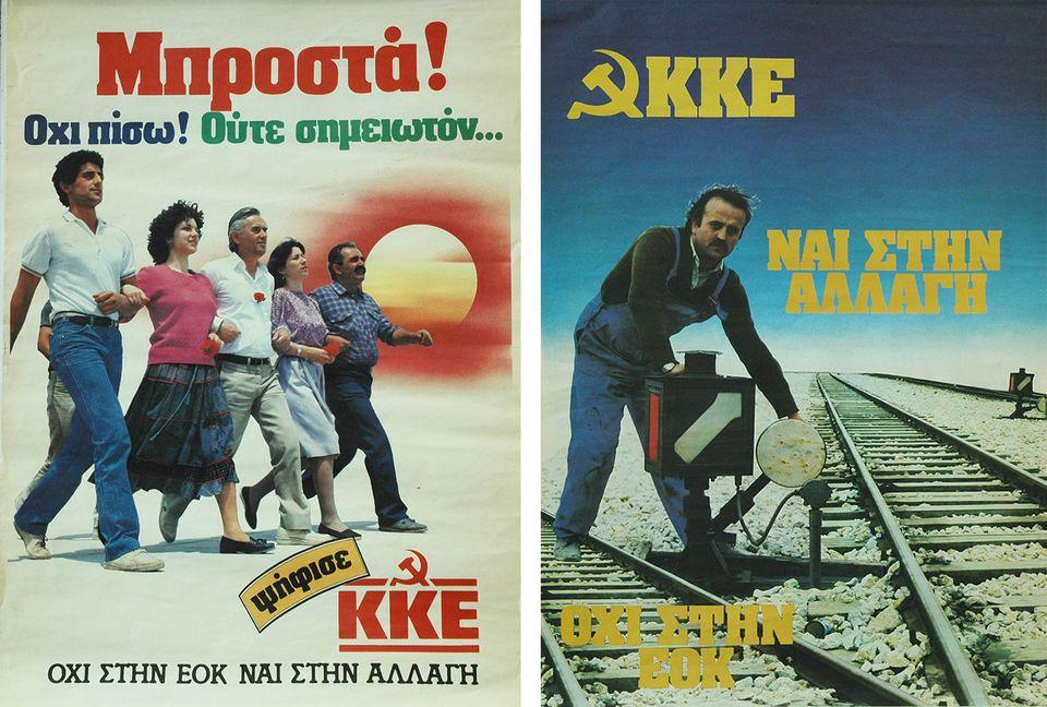 Αφίσες του ΚΚΕ με αναφορά στην