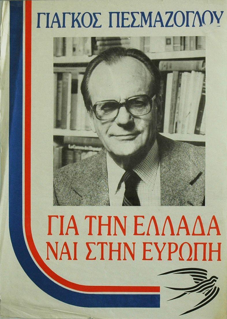 Αφίσα του ΚΟΔΗΣΟ για εθνικές εκλογές και