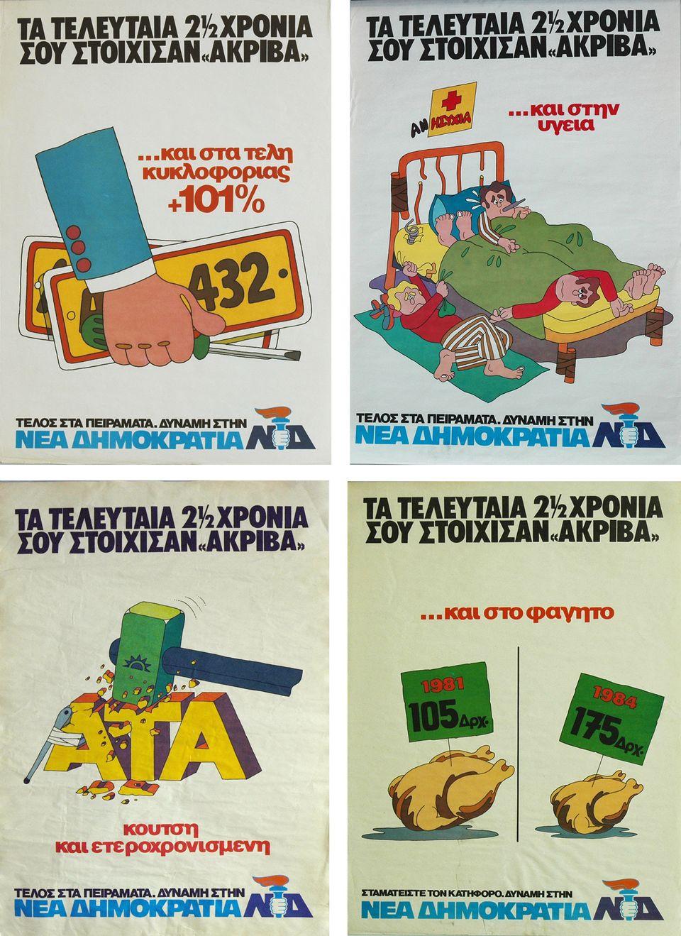 Αφίσες της Νέας