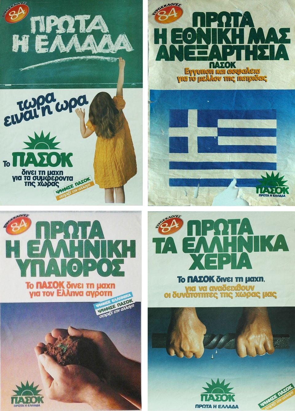 Αφίσες του