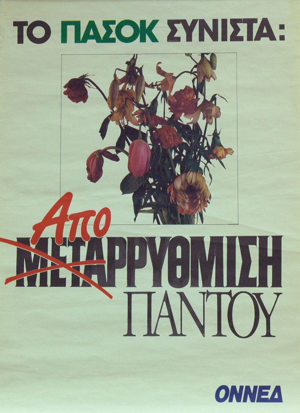 Αφίσα της