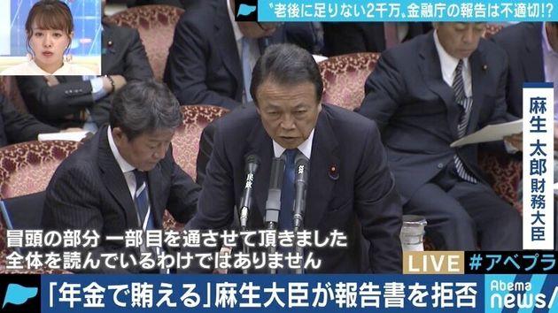 麻生太郎財務大臣