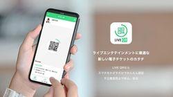 チケット不正転売対策の新アプリ「LIVE