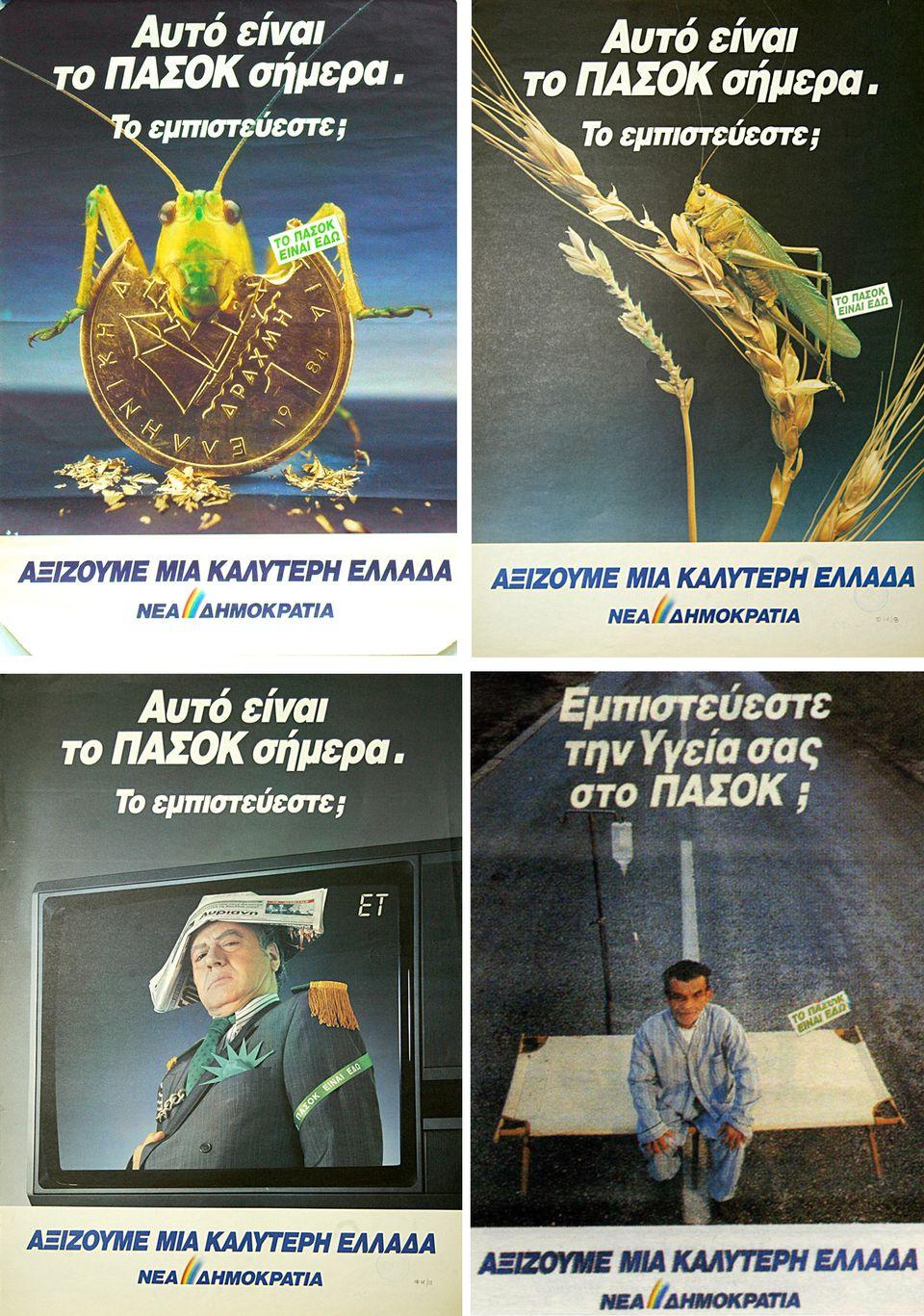 Δείγματα αφισών αρνητικής διαφήμισης της Νέας