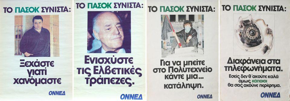 Αφίσες της νεολαίας της Νέας