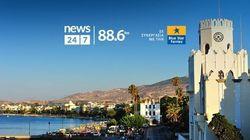 Το ραδιόφωνο News 24/7 σε στέλνει διακοπές - Οι τυχεροί ακροατές της Παρασκευής