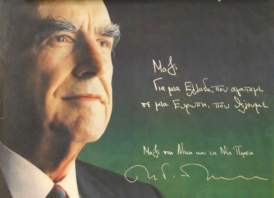 Αφίσα του