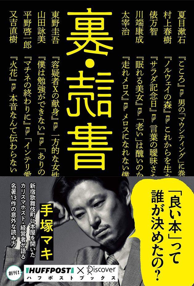 手塚マキ『裏・読書』(ディスカヴァー・トゥエンティワン)