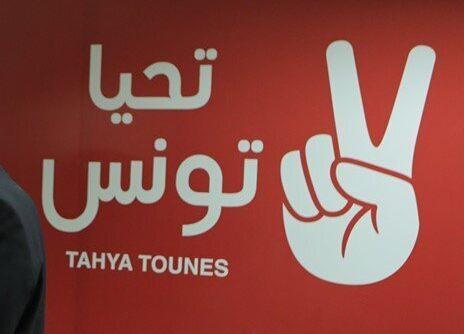 Amendement de la loi électorale: Tahya Tounes dénonce une