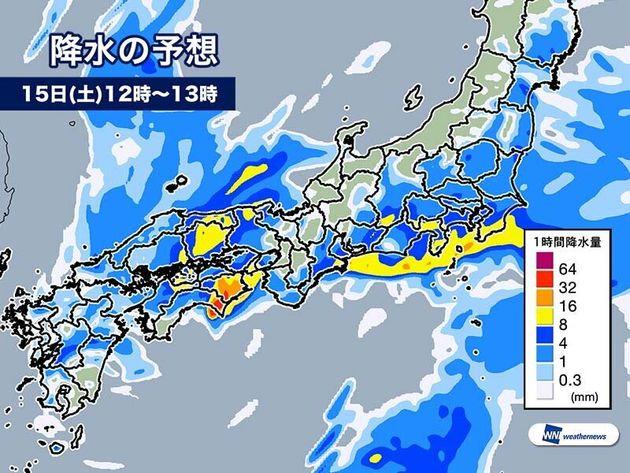 雨の予想 15日(土)昼