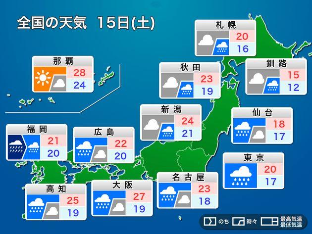 【天気情報】西日本・東日本は大雨や強風に警戒を(6月15日土曜日)