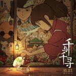 『千と千尋の神隠し』の中国版ポスターが美しい。「センスの塊としか言い様がない」と話題に