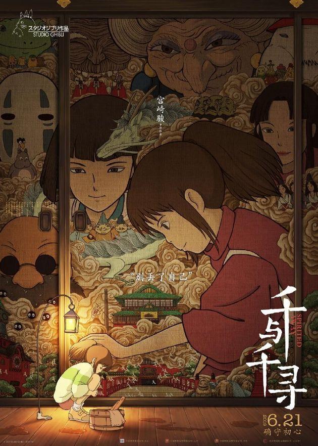 黄海さんがデザインした最新版のポスター。中国版の「千と千尋の神隠し」の公式ウェイボーより