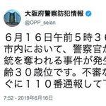 大阪・吹田市で警官刺され拳銃奪われる 市の公共施設はすべて閉館、外出控えるよう呼びかけ