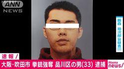 일본에서 경찰을 칼로 찌르고 총을 강탈한 용의자가 자다가