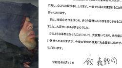 吹田市・拳銃強奪事件、容疑者の父親の関西テレビ常務がコメント「未だ信じられない」(全文)