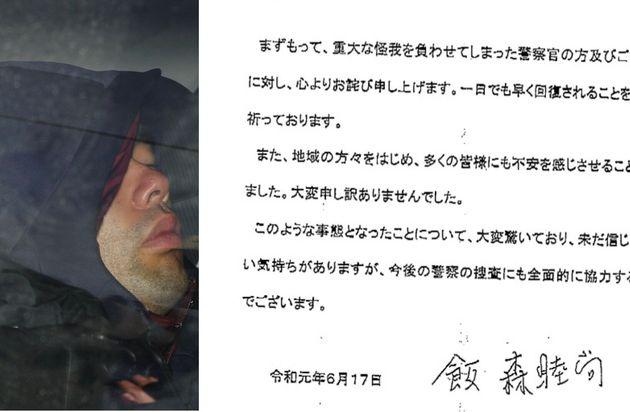 飯森裕次郎容疑者とコメント