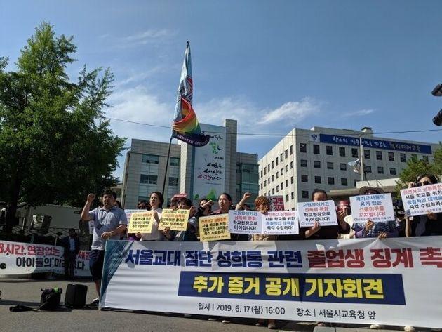 17일 오후 서울시교육청 앞에서 '서울교대 집단 성희롱'에 대한 교육당국의 신속하고 철저한 조처를 촉구하는 기자회견이