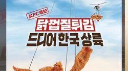 KFC 닭껍질튀김을 이제 한국에서도 먹을 수