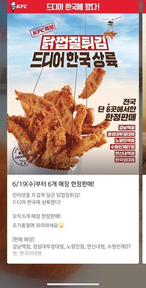 KFC 닭껍질튀김이 국내 판매를
