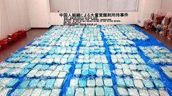 地元住民「不審な船がいる」⇒覚せい剤1トン押収。容疑者は香港から来日