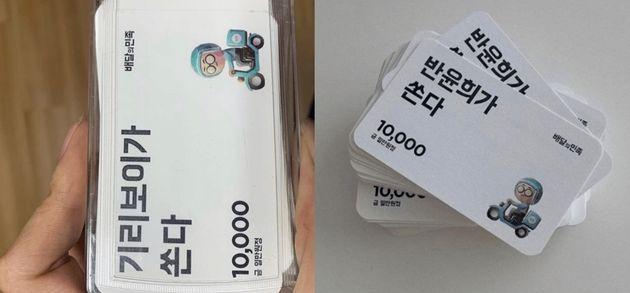 '배달의 민족' 쿠폰 마케팅에 소비자들이 분노한