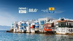 Το ραδιόφωνο News 24/7 σε στέλνει διακοπές - Ο τυχερός ακροατής της Τρίτης