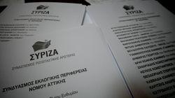Αυτοί είναι οι υποψήφιοι του ΣΥΡΙΖΑ στις εθνικές εκλογές - Ολα τα