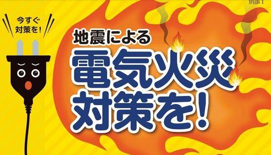通電火災は時間差で来る。阪神淡路大震災の大規模火災から学ぶ「ブレーカーを落とす」重要性