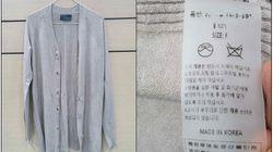 백화점에서 판매되던 7만원 셔츠는 1만원짜리
