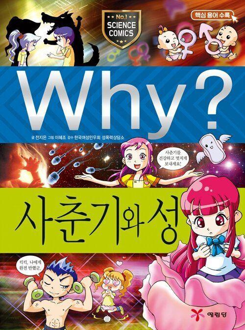 아동·청소년 대상 학습만화 'why? 사춘기와 성' 후속 개정판
