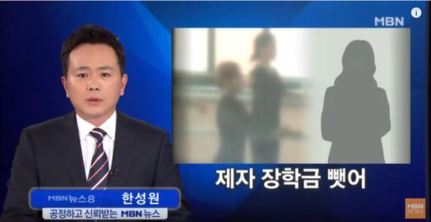 MBN '뉴스8'이 생방송 도중 앵커를 급히