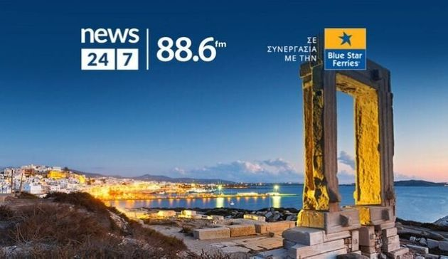 Το ραδιόφωνο News 24/7 σε στέλνει διακοπές - Ο τυχερός ακροατής της Τετάρτης