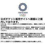 東京オリンピック、チケットはどうだった?「100万人待ち」の先にあった…「やっちまった!」