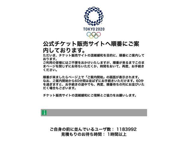 2020年東京オリンピック、公式チケット販売サイト。118万人待ちって…。