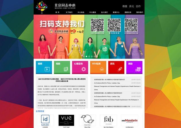 北京LGBTセンターサイトのトップページ