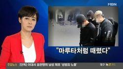 김주하가 직접 '생방송 도중 앵커 교체'에 대해