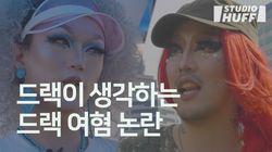 드랙 아티스트들은 여성혐오 논란에 대해 어떻게