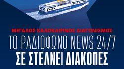 Το ραδιόφωνο News 24/7 σε στέλνει διακοπές - Ο τυχερός ακροατής της Πέμπτης
