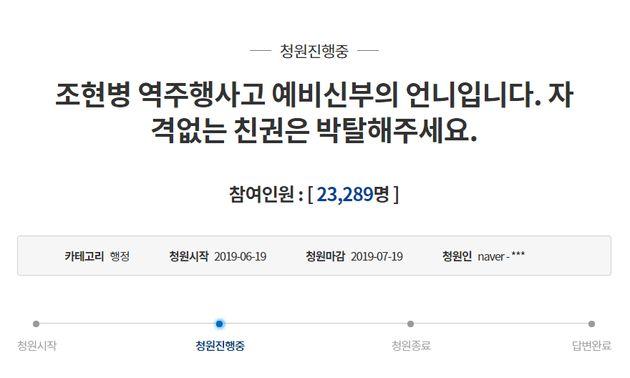 '조현병 역주행 사고' 피해자 언니가 '보험금 권리'에 대한 청와대 청원을