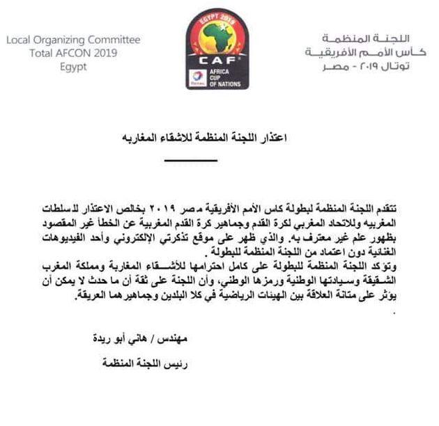 Clip de la CAN: L'Égypte présente ses excuses au Maroc pour la présence du drapeau du