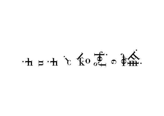 「カフカと知恵の輪」のロゴ