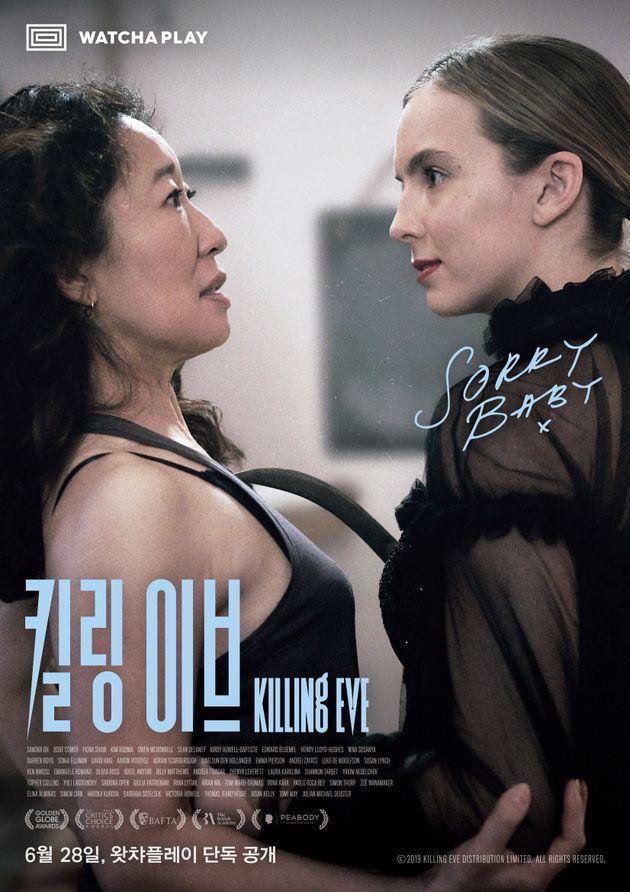 산드라 오에게 골든글로브 안긴 드라마 '킬링 이브' 한국에서도 볼 수