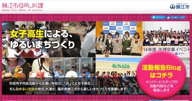 鯖江市役所JK課トップページ